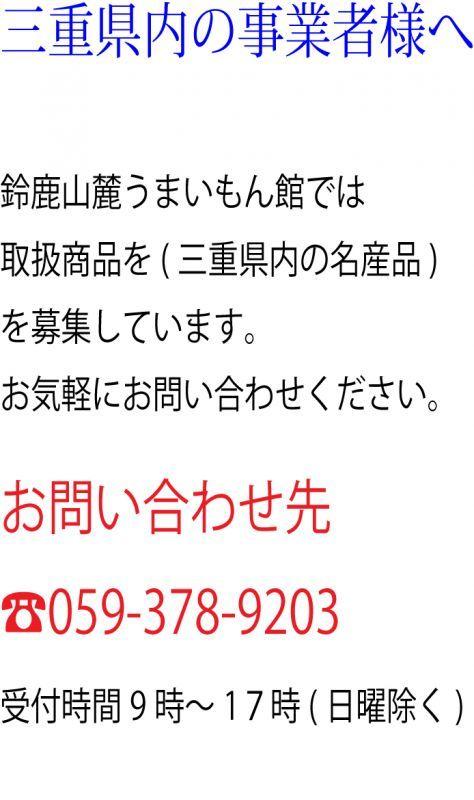 三重県内の事業者様へ 鈴鹿山麓うまいもん館では、三重県内の名産品などの掲載商品を募集しております。まずはお気軽にお問い合わせくださいませ。お問い合わせは 059-378-9203 受付時間9:00~17:00(日曜除く)