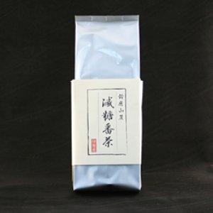 画像2: パッケージリニューアル 鈴鹿山麓 減糖番茶/1本詰