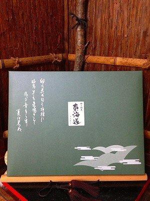 画像3: 亀山銘菓 東海道【12個入り】