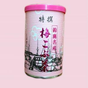 画像1: 鈴鹿名産 特選梅こぶ茶