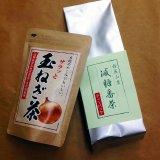 【お買い得】サラッと 玉ねぎ茶と減糖番茶TPセット 【お茶の清芳園コラボ商品】