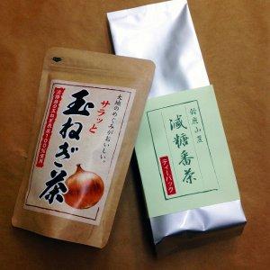 画像1: 【お買い得】サラッと 玉ねぎ茶と減糖番茶TPセット 【お茶の清芳園コラボ商品】