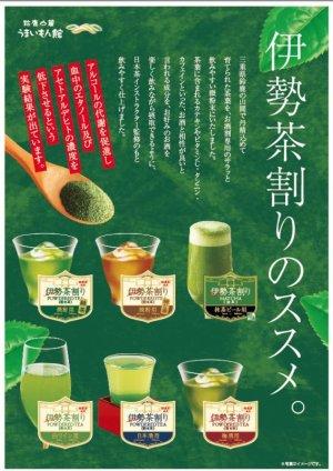 画像3: 【特別キャンペーン】伊勢茶割りおススメ3袋 送料無料