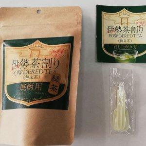 画像2: 【特別キャンペーン】伊勢茶割りおススメ3袋 送料無料