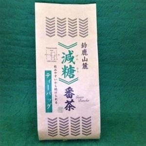 画像1: パッケージリニューアル! 鈴鹿山麓 減糖番茶/1本詰  ティーパック