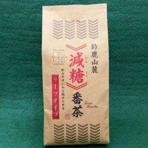 画像1: パッケージリニューアル 鈴鹿山麓 減糖番茶/1本詰