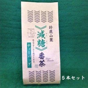 画像1: パッケージリニューアル!鈴鹿山麓 減糖番茶/5本詰  ティーパック
