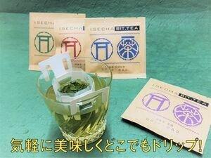 画像1: 【送料無料】高級伊勢茶ドリップティー 24袋入り(4種×6個)