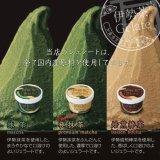 【送料無料】伊勢茶ジェラート【極抹茶・抹茶・焙煎棒茶】 9個セットギフト