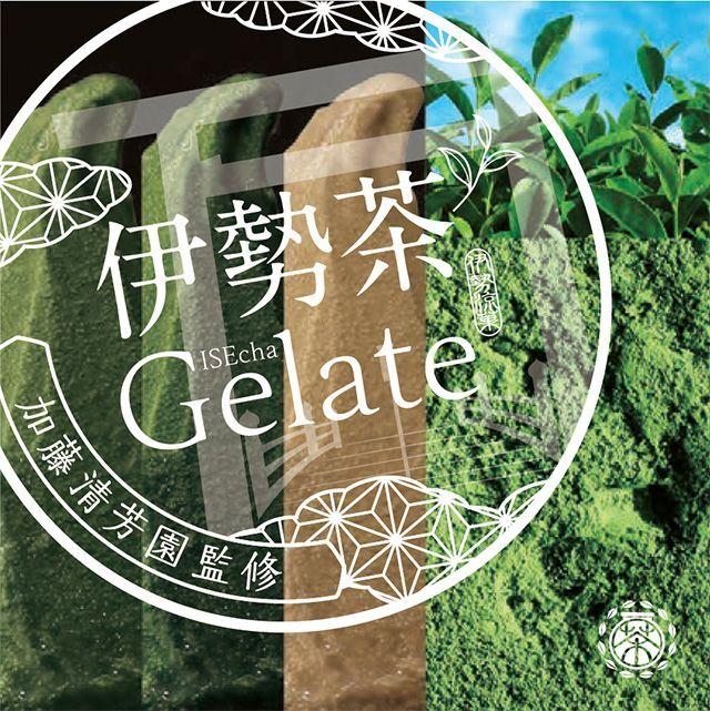 伊勢茶Gelate(伊勢茶ジェラート)